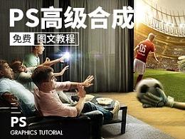 【PS高级合成】VR足球图文教程