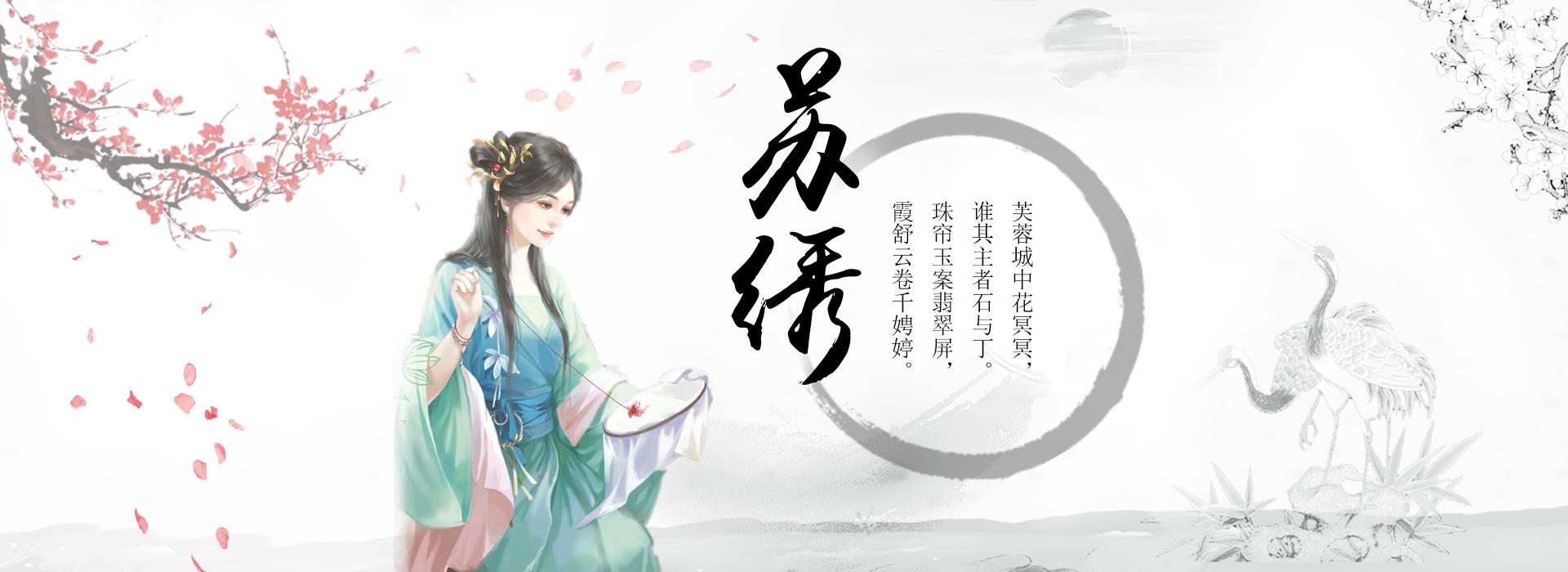 简单古风写意刺绣产品banner|网页|banner/广告图|夕图片