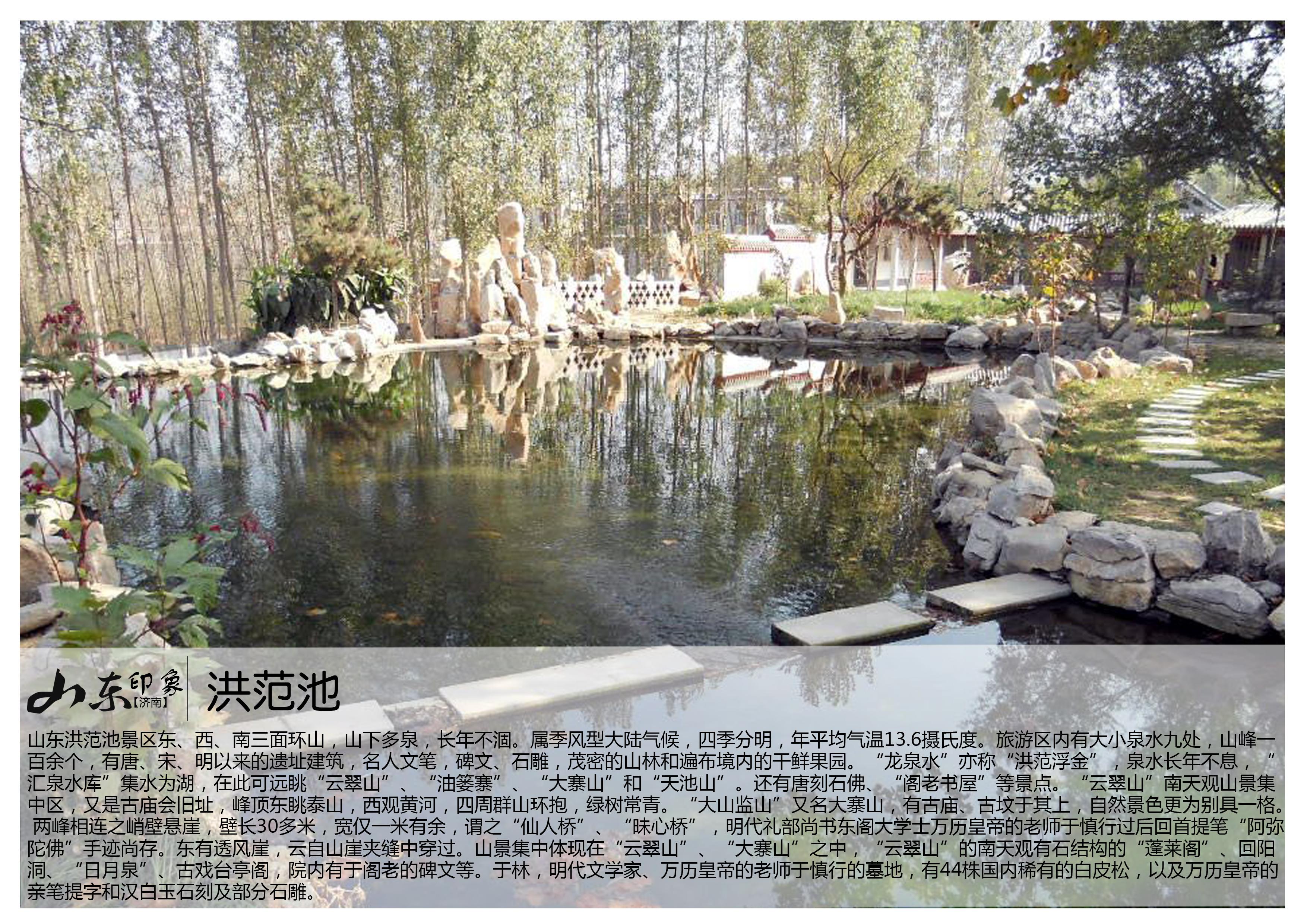 旅游区内有大小泉水九处,山峰一百余个,有唐,宋,明以来的遗址建筑