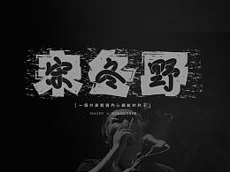 致民谣·致歌手/字设合集