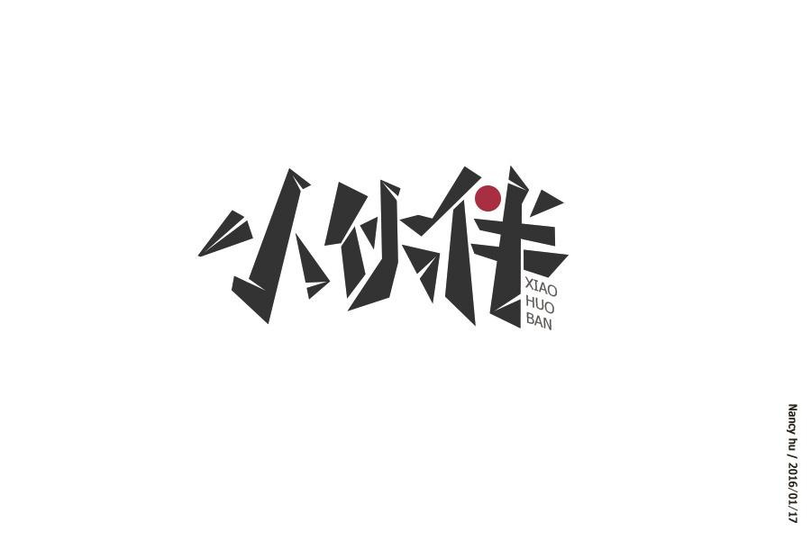民宿设计-小伙伴|字形|字体/平面|fzxs888-字体作业设计图片