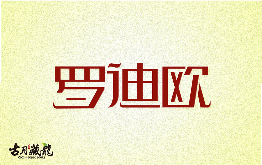 标志设计,字体设计,《罗迪欧》图片