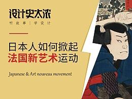 日本人如何掀起法国新艺术运动?