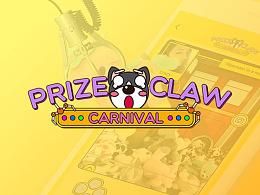 Prize Claw 抓娃娃项目整理