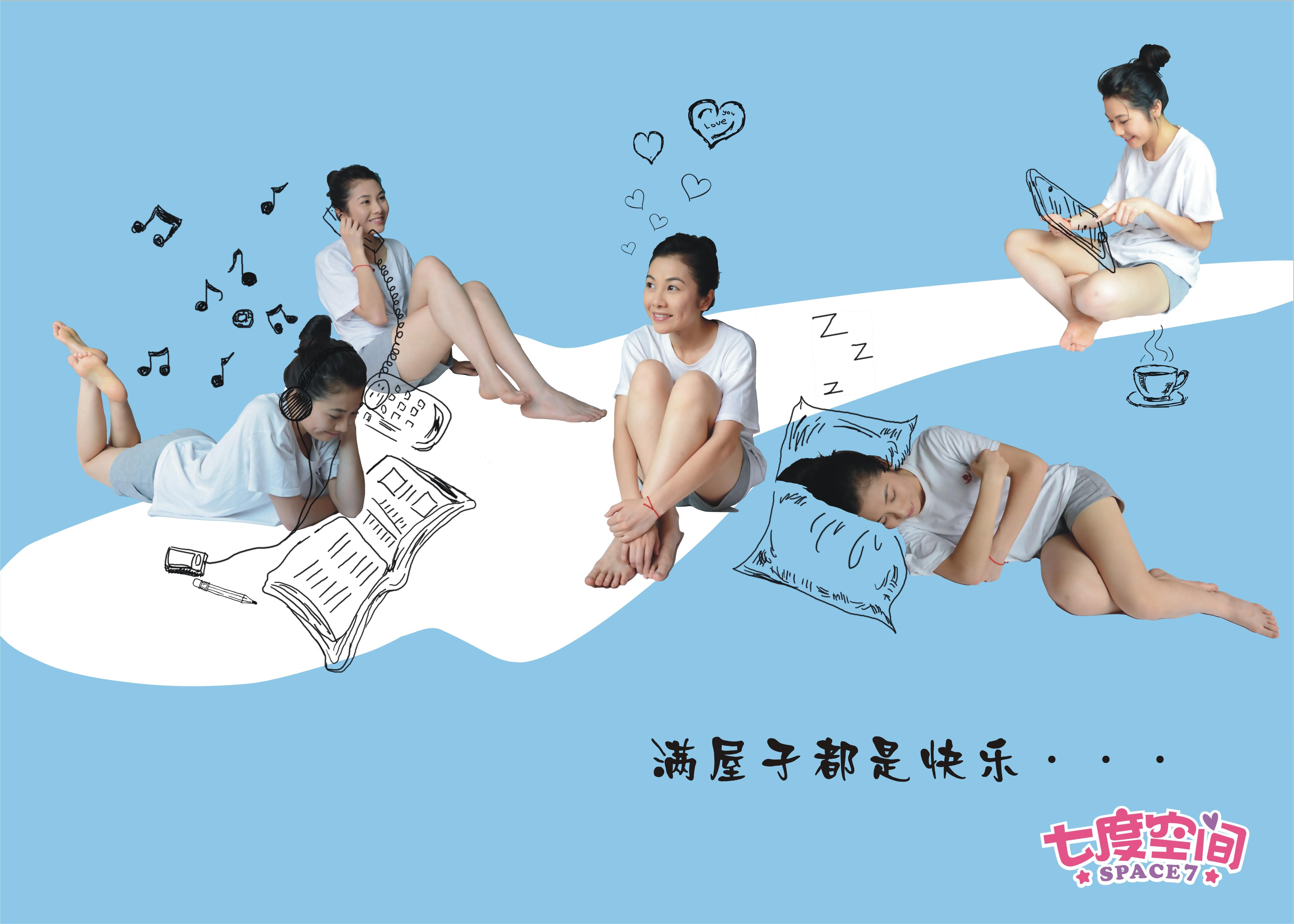 《七度空间》平面广告设计图片