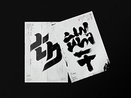 Typography - 7&1