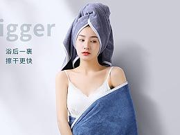 活性元浴巾详情-夏季版