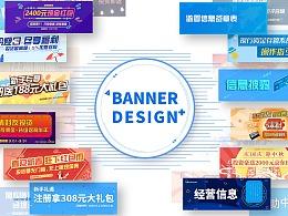 运营活动banner|金融行业|banner设计