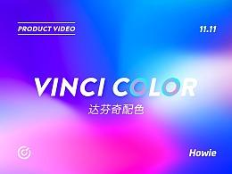 Vinci Color Product Video(含工程源文件)
