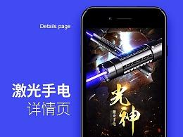 激光手电产品修图/详情页设计