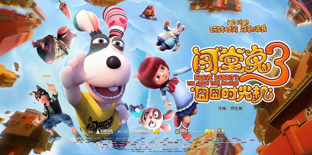 电影《闯堂兔3囧囧时光机》终极海报