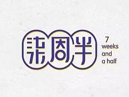 一轮字标作品|一标多研|九款方案