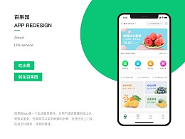 百果园—Redesign
