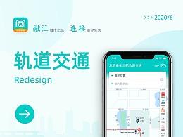 合肥轨道交通app Redesign