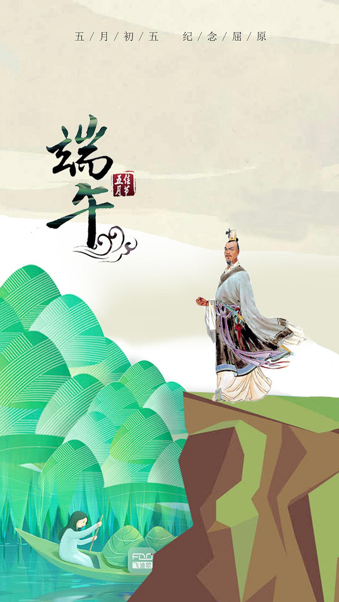 端午节海报系列 团圆 吃粽 纪念屈原