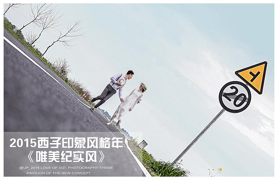 合肥特色婚纱摄影工作室——西子印象原创系列震撼来袭!