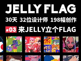 JELLY FLAG OF「…」  第三季
