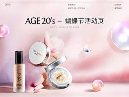 精选案例 美妆页面视觉设计 从无到有的设计思考逻辑