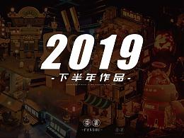 - 2019下半年年渲染作品总结