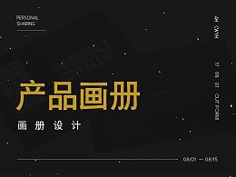 【Ah design】2017/8-产品画册/设计