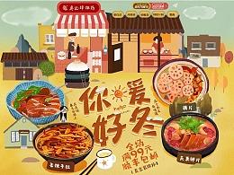 2017年廖记棒棒鸡双旦暖冬主题首页
