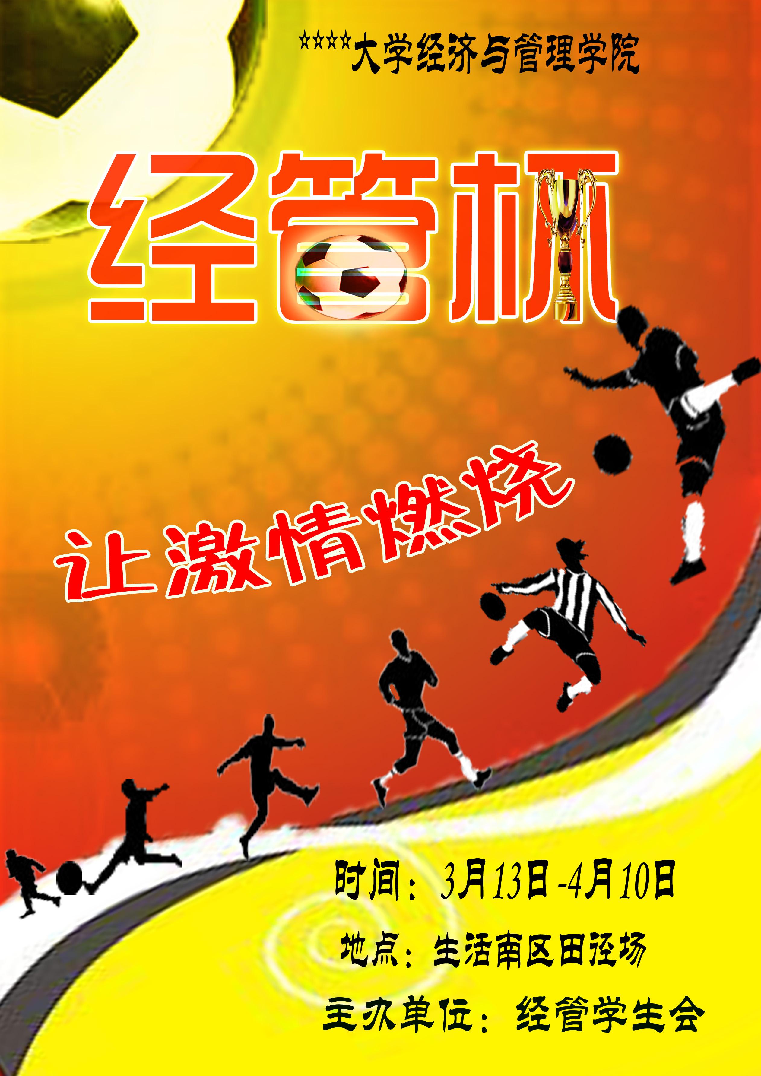 校园足球赛海报