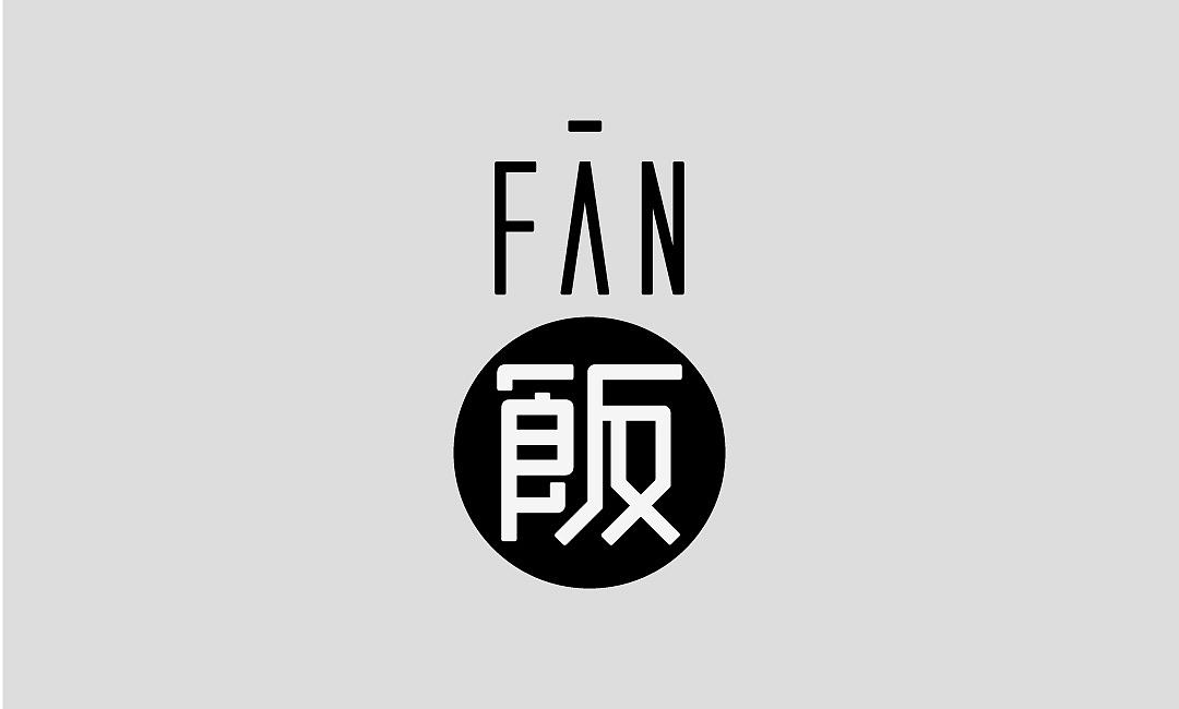 【市野品策】fan饭 logo设计 品牌标志设计 平面 品牌