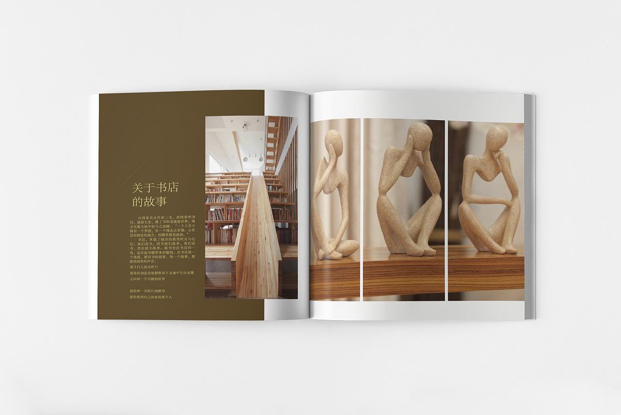 书店宣传画册