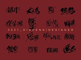 四月书法字体设计