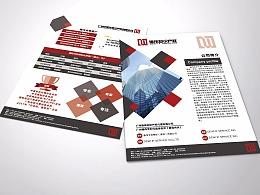 知识产权宣传单设计