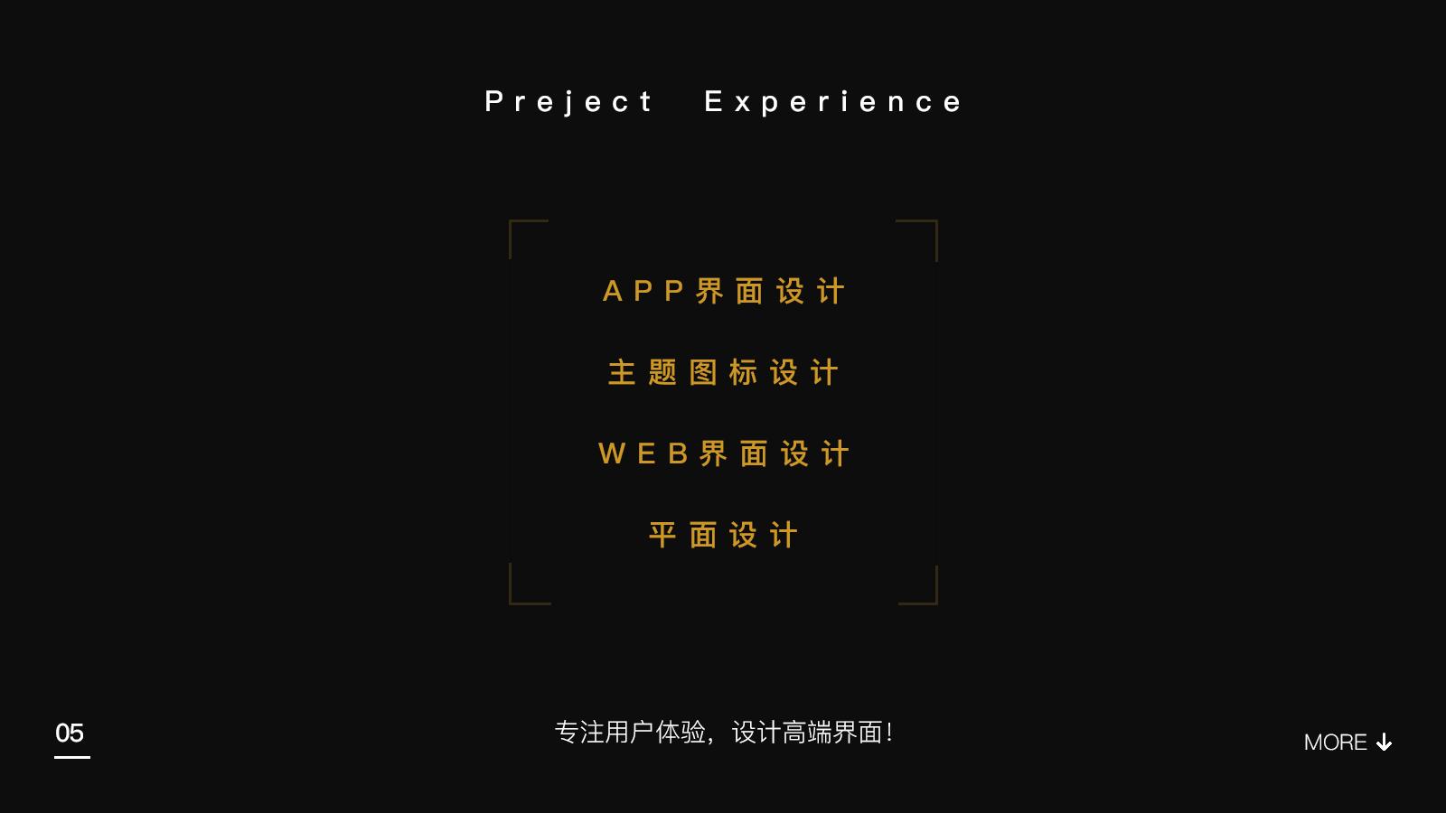 应聘UI设计师-廖艳萍-原则作品集(1558709584v原则报告厅建筑设计个人图片