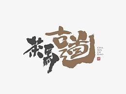 创意手写字体2018送彩金白菜网大全 | 毛遂字荐