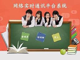 教育登录页