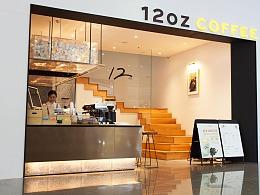 香港合子品牌設計作品   12oz Coffee