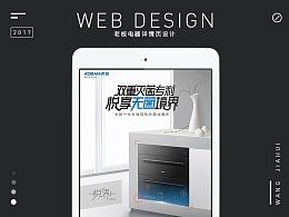 老板电器消毒柜详情页设计