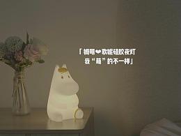 主图视频(清新小夜灯)
