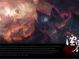 《湮界》--生存还是毁灭