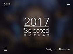 2017作品整理