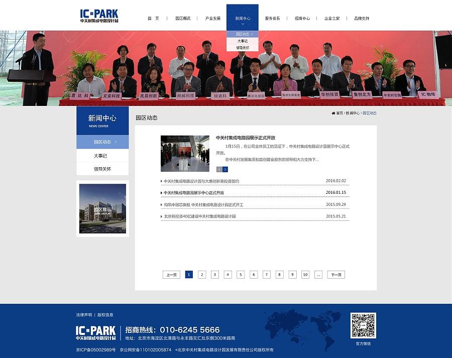 中关村集成电路|企业官网|网页|liyan920107