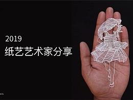 纸艺艺术家分享