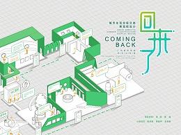 《回来了》-基于服务体验的城市生活垃圾分类展示设计