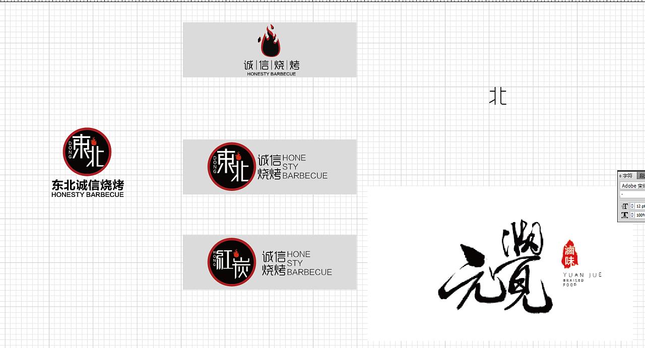 东北诚信烧烤logo设计