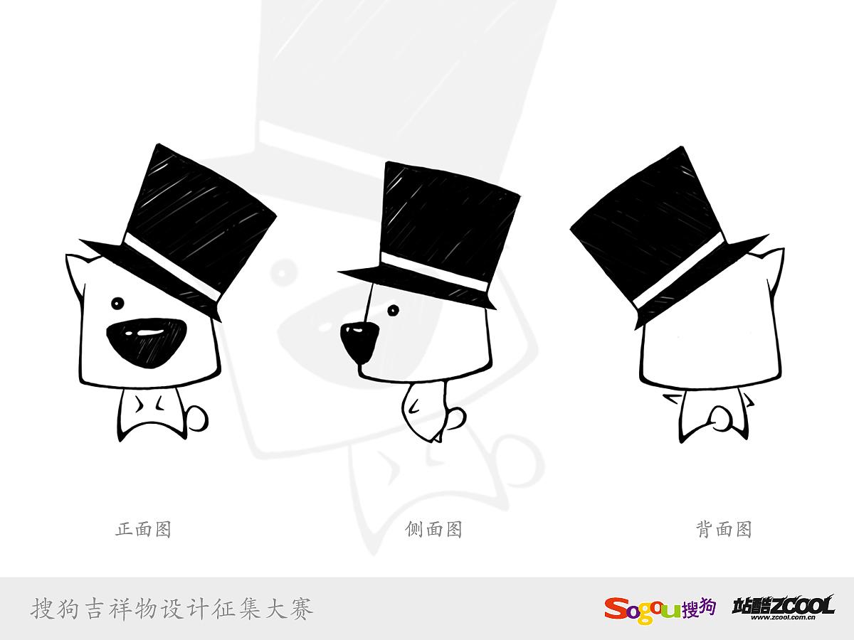 采用黑白线条描绘简单明了,形象设计中,采用头大身小,使狗狗的形象不