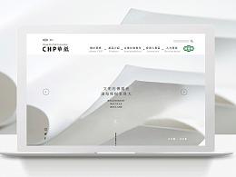 CHUNG HWA PULP中华纸浆网站设计