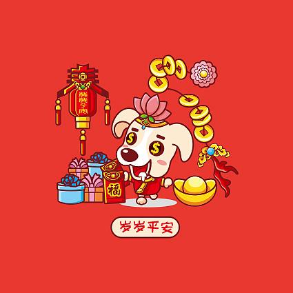 2018年卡通春节卡通狗形象设计
