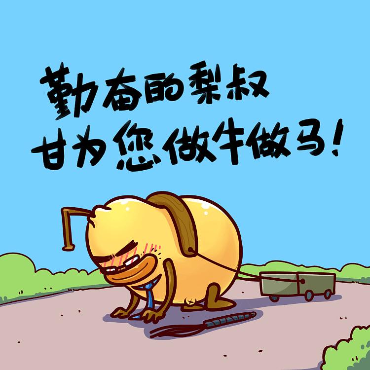 谢谢打赏 表情_【微信表情】鸭梨叔职场系列|动漫|网络表情|翔通动漫6030 - 原创 ...