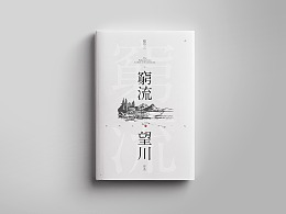 ‖书籍装帧设计‖020