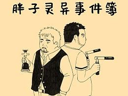 胖子灵异事件簿-廊之篇之起(上)