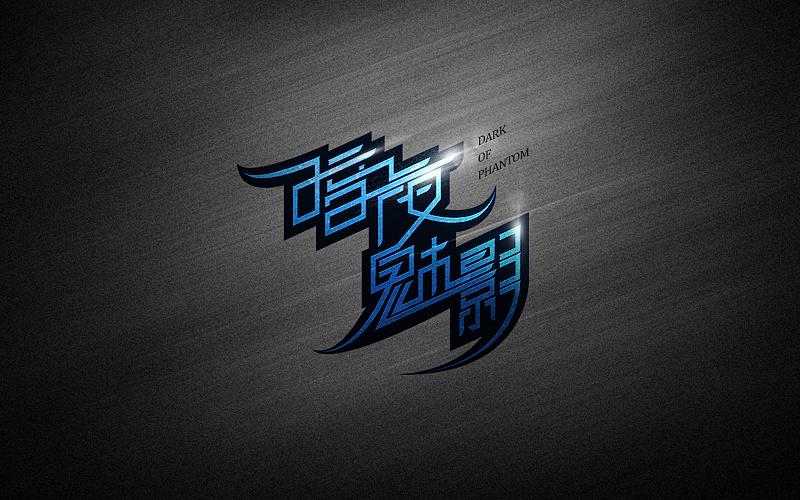 ...腾讯游戏的网页设计练习 slogan字体设计展示