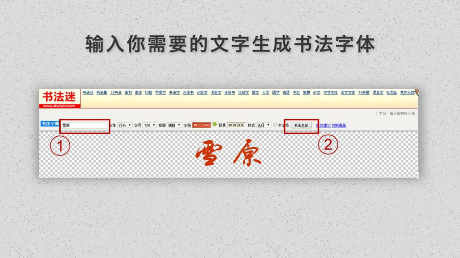 PPT个性边缘|书法字体雪原的制作方法@软件厅室室内设计3效果图大全2图片